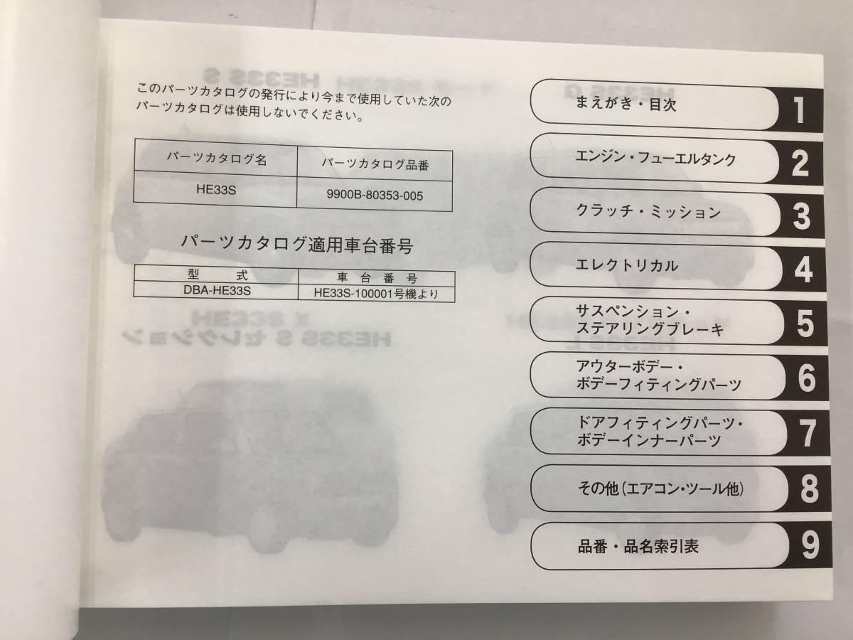 【匿名配送】スズキ・ラパン HE33S 2018-12 7版 パーツカタログ_画像2