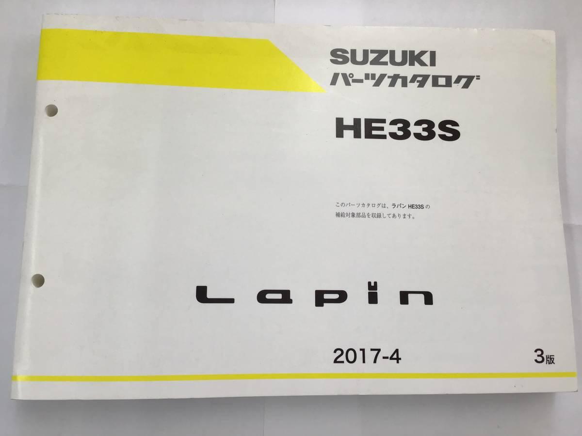 【匿名配送】スズキ・ラパン HE33S パーツカタログ 2017-4 3版 パーツカタログ_画像1