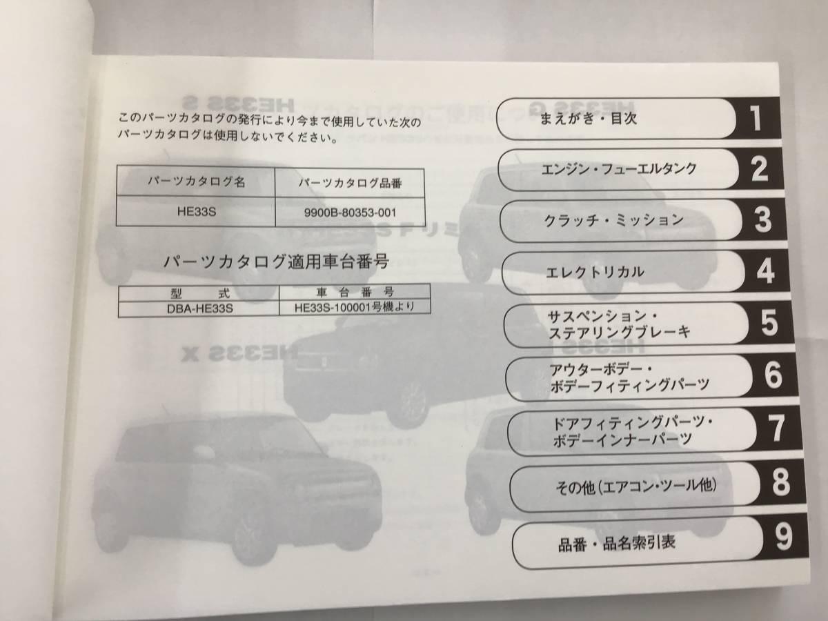 【匿名配送】スズキ・ラパン HE33S パーツカタログ 2017-4 3版 パーツカタログ_画像2
