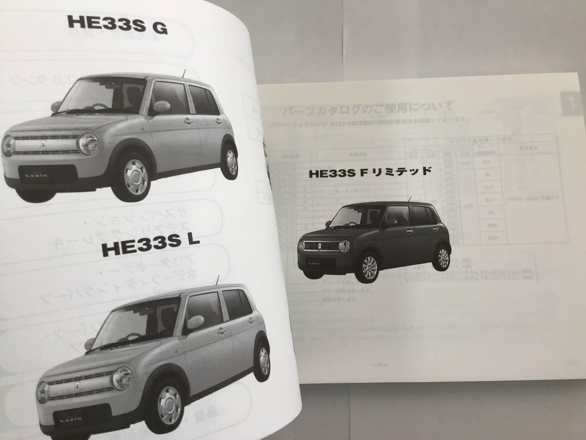 【匿名配送】スズキ・ラパン HE33S パーツカタログ 2017-4 3版 パーツカタログ_画像3