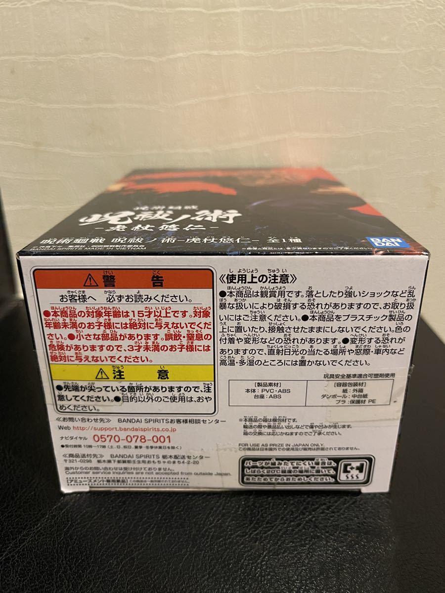 「呪術廻戦 呪祓ノ術-虎杖悠仁-」1点 フィギュア プライズ_画像6
