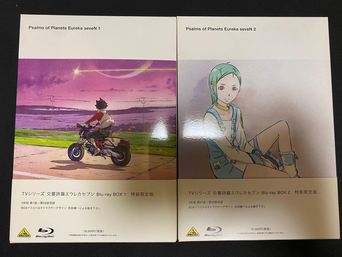 TVシリーズ 交響詩篇エウレカセブン Blu-ray BOX1BOX2(特装限定版)セット