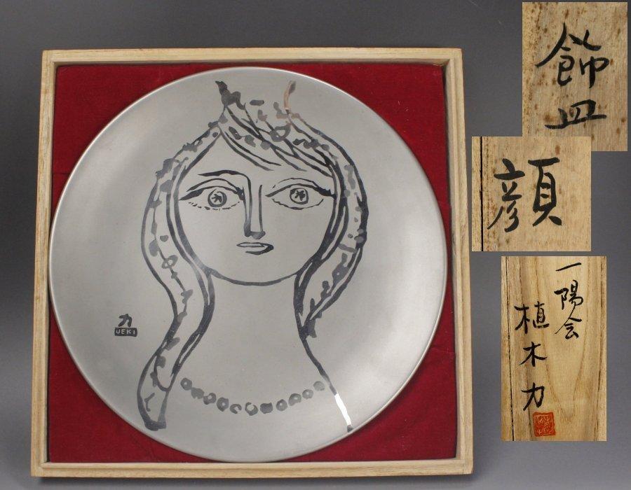【源】《GoToオークション》《彫刻塑像家》植木力 絵 「顔」美人画 飾皿/共箱