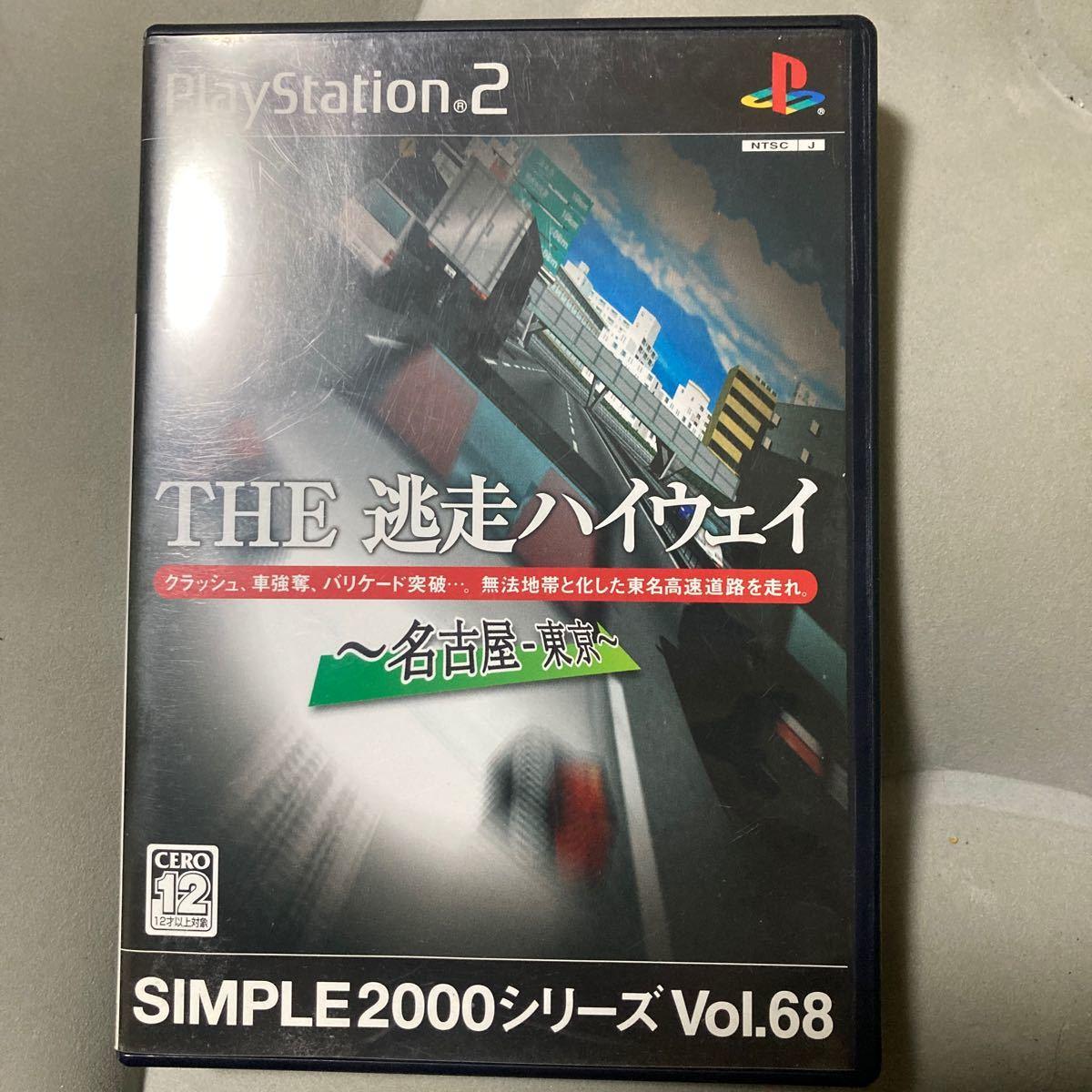 PS2ソフト SIMPLE2000  Vol.68 THE 逃走ハイウェイ