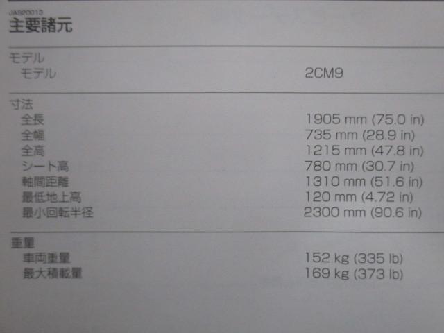 中古 ヤマハ 正規 バイク 整備書 トリシティ サービスマニュアル 正規 配線図有り TRICITY MW125 2CM9 Qf 車検 整備情報_トリシティ