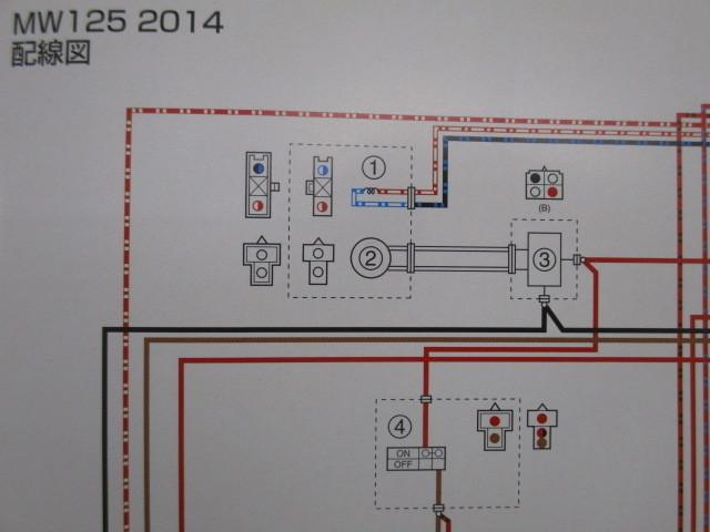 中古 ヤマハ 正規 バイク 整備書 トリシティ サービスマニュアル 正規 配線図有り TRICITY MW125 2CM9 Qf 車検 整備情報_画像3