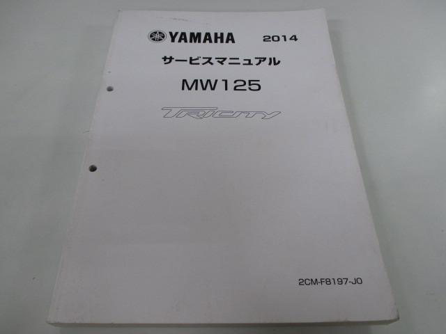 中古 ヤマハ 正規 バイク 整備書 トリシティ サービスマニュアル 正規 配線図有り TRICITY MW125 2CM9 Qf 車検 整備情報_お届け商品は写真に写っている物で全てです