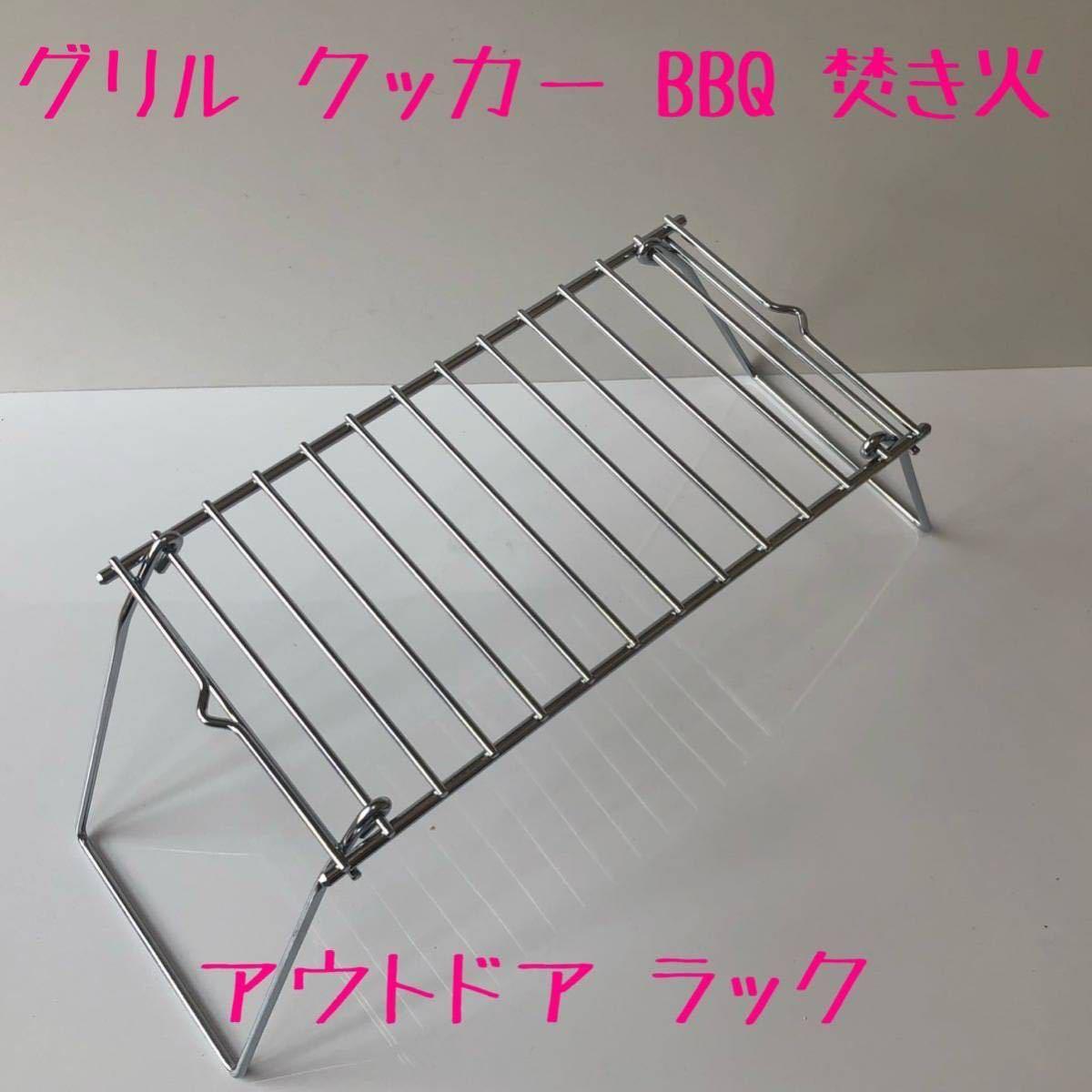 コンパクト 折畳み グリル BBQ クッカー スタンド 焚き火 五徳 ミニテーブル 便利グッズ