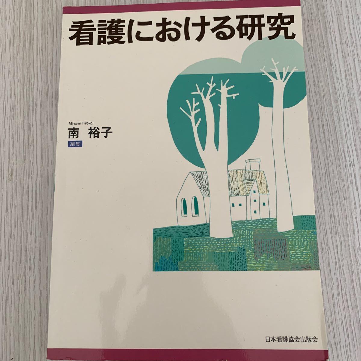看護における研究 日本看護協会出版会 南裕子