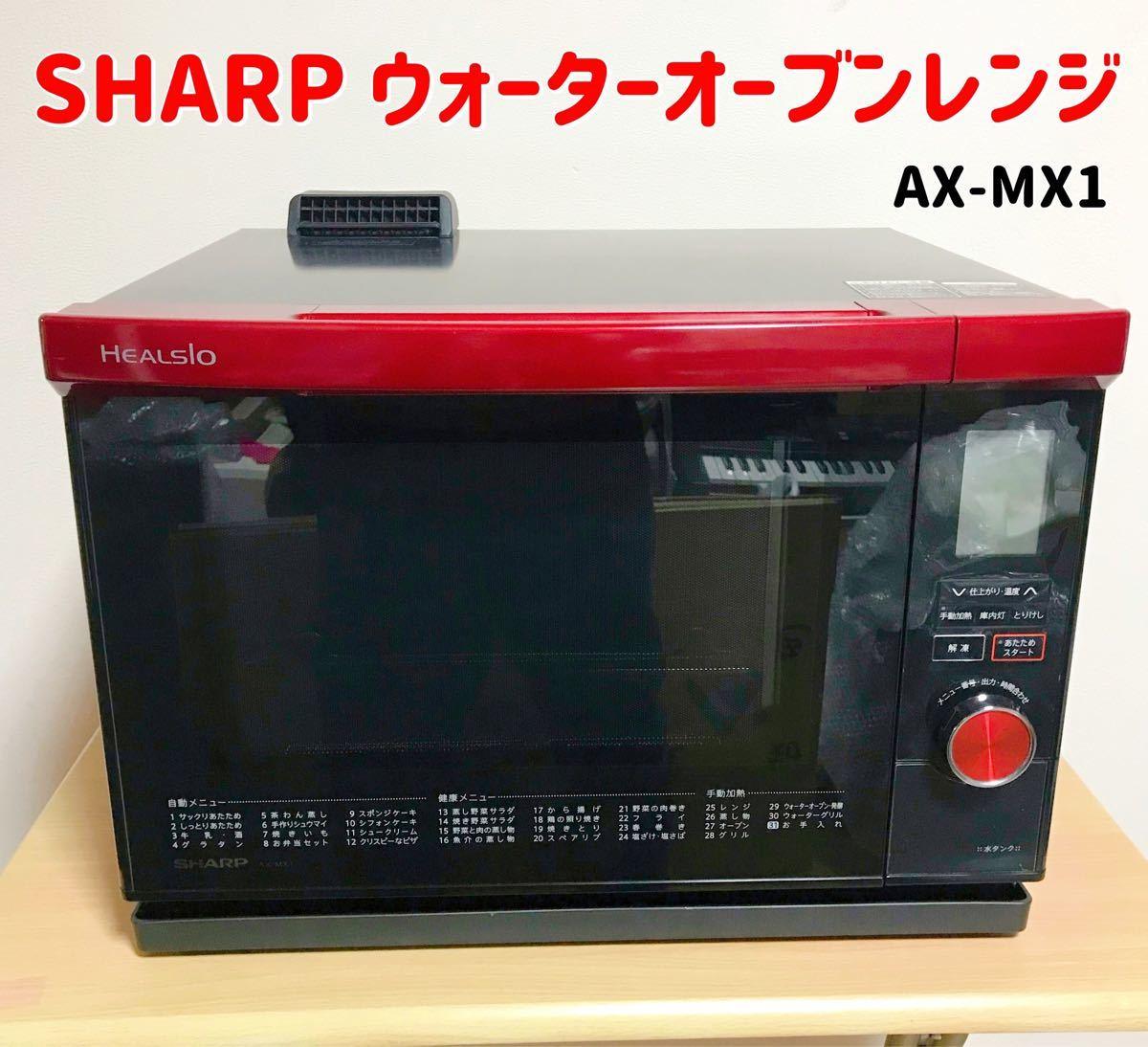 【ほぼ新品】SHARP ウォーターオーブンレンジ AX-MX1