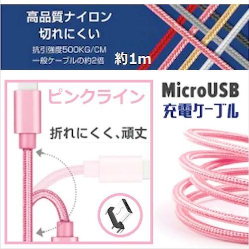 micro USB 充電ケーブル【ピンク】約1m 2個セット 新品/未使用