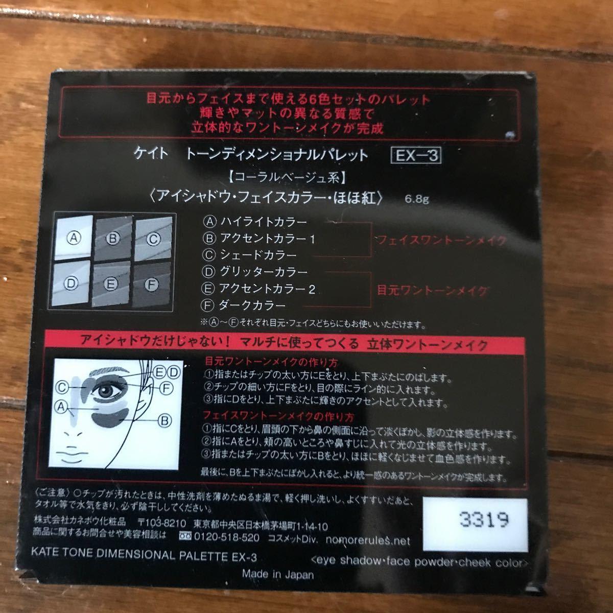 《カネボウ》 KATE ケイト トーンディメンショナルパレット EX-3 コーラルベージュ系 6.8g