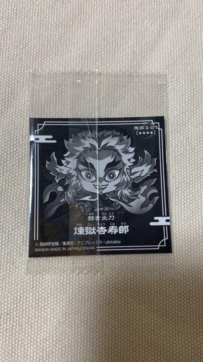 鬼滅の刃 ディフォルメシール ウエハース3 煉獄杏寿郎極レア1枚、他3枚セット
