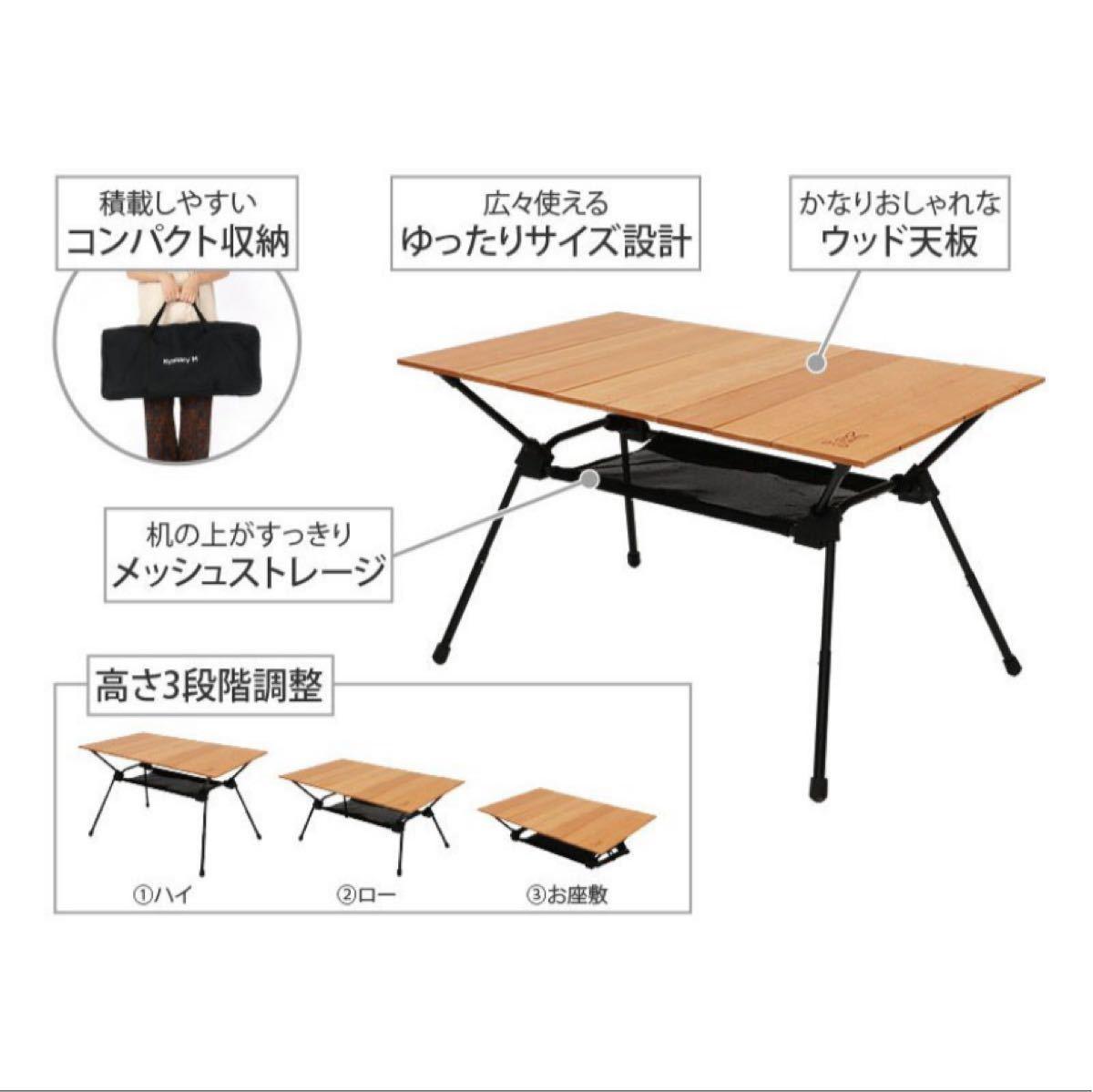 人気★DOD★キャナリーテーブル★TBS-806-WD★室内展示品