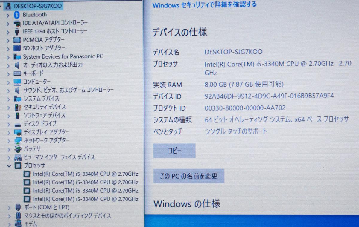 3245 累積使用2190時間 SSD 256GB メモリ 8GB Core i5 3340M WiFi Bluetooth 回転式液晶 タッチパネル Office Windows 10 TOUGHBOOK CF-19_画像9