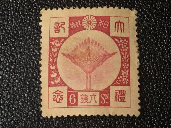 1939未使用切手 記念切手 1928年 昭和大礼 6銭 金の鳳凰 1928.11.10発行 シミ有 日本切手 戦前切手 鳥切手_画像1