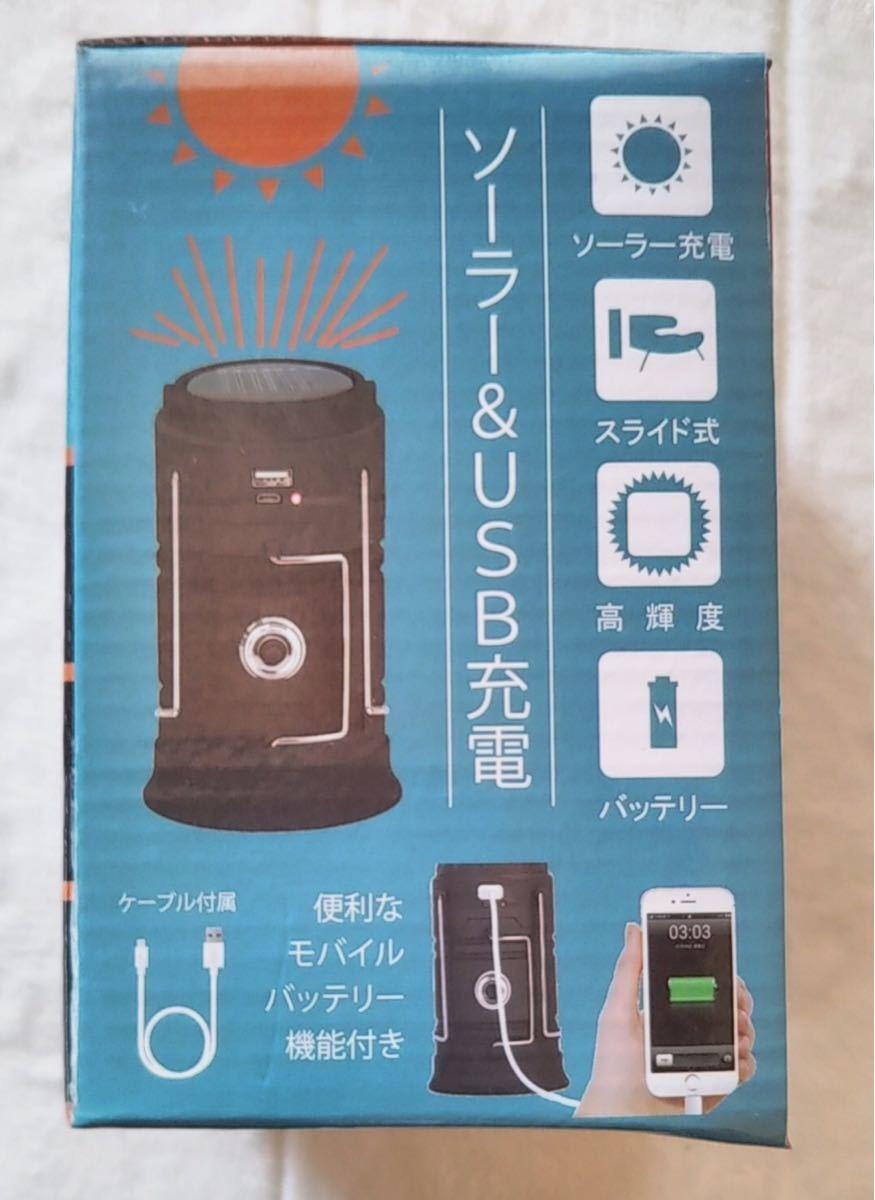 ソーラー充電式ランタン 懐中電灯 USB充電機能付き