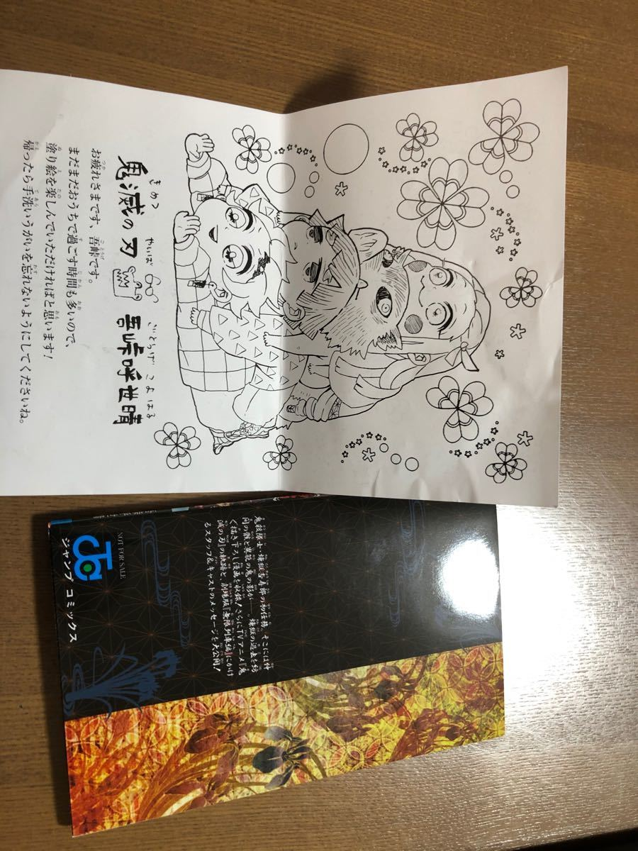 鬼滅の刃全巻 0巻〜23巻