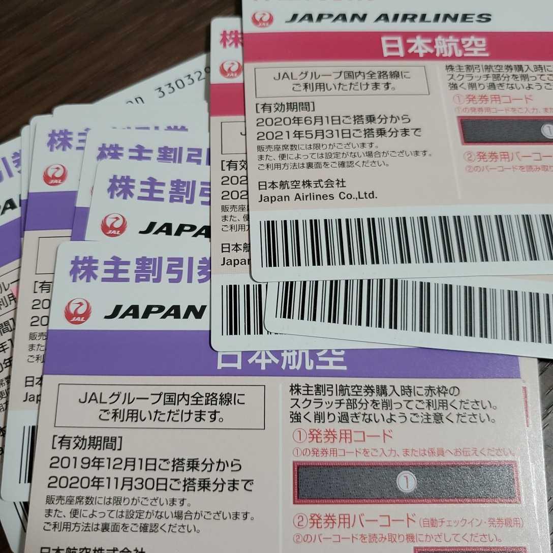 【コード通知のみ】【2021年5月31日まで延長】JAL 日本航空 株主優待券1枚_画像1