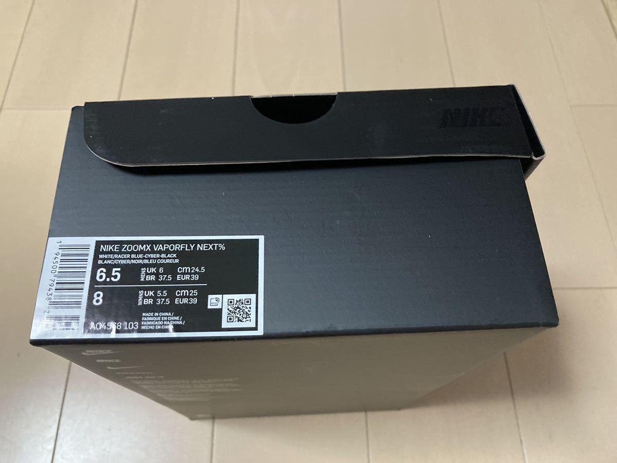 NIKE ズームX ヴェイパーフライネクスト% メンズ24.5