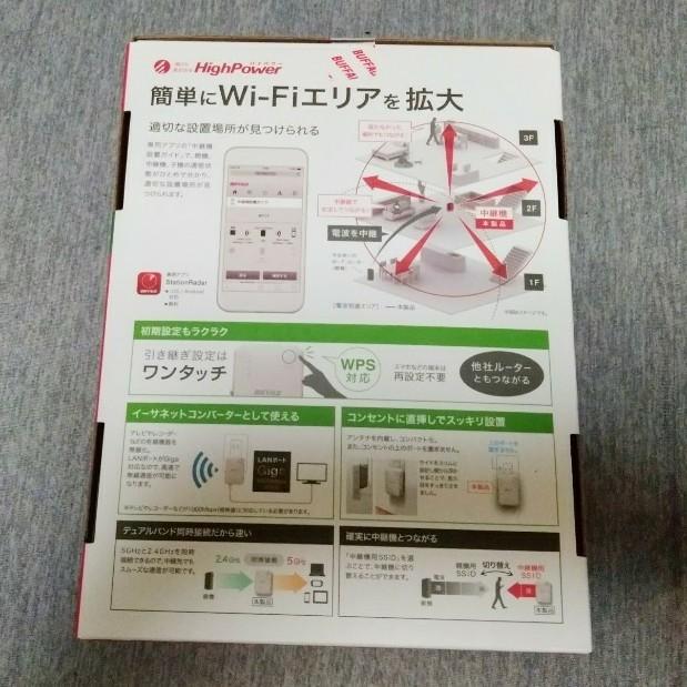 BUFFALO [WEX-733DHPS] バッファロー 無線LAN中継機 11ac/n/a/g/b 433+300Mbps
