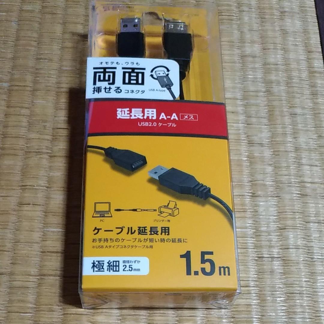 ELECOM USBケーブル 延長 1.5メートルAオス~Aメス