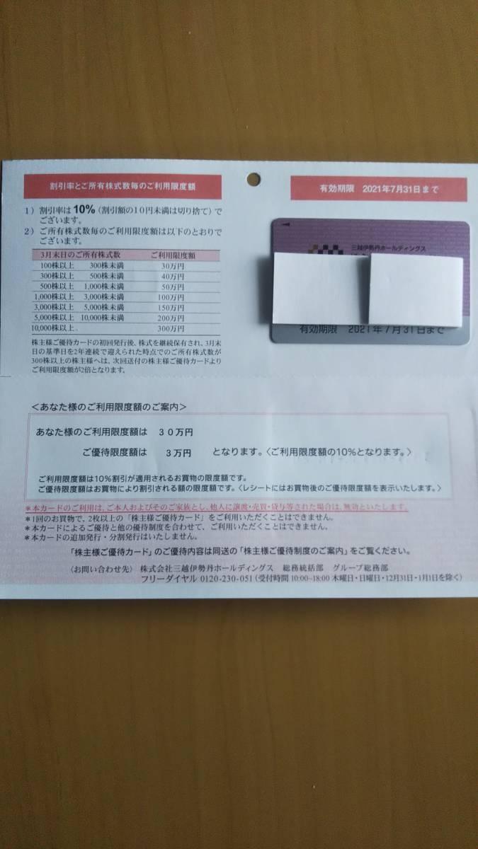 三越伊勢丹 株主優待カード 限度額30万円 男性名義 送料無料_画像1
