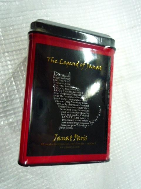 ジャンナッツアールグレイスペシャルエディション2021 スリランカ 紅茶 ベルガモットオイル使用 未開封_画像5