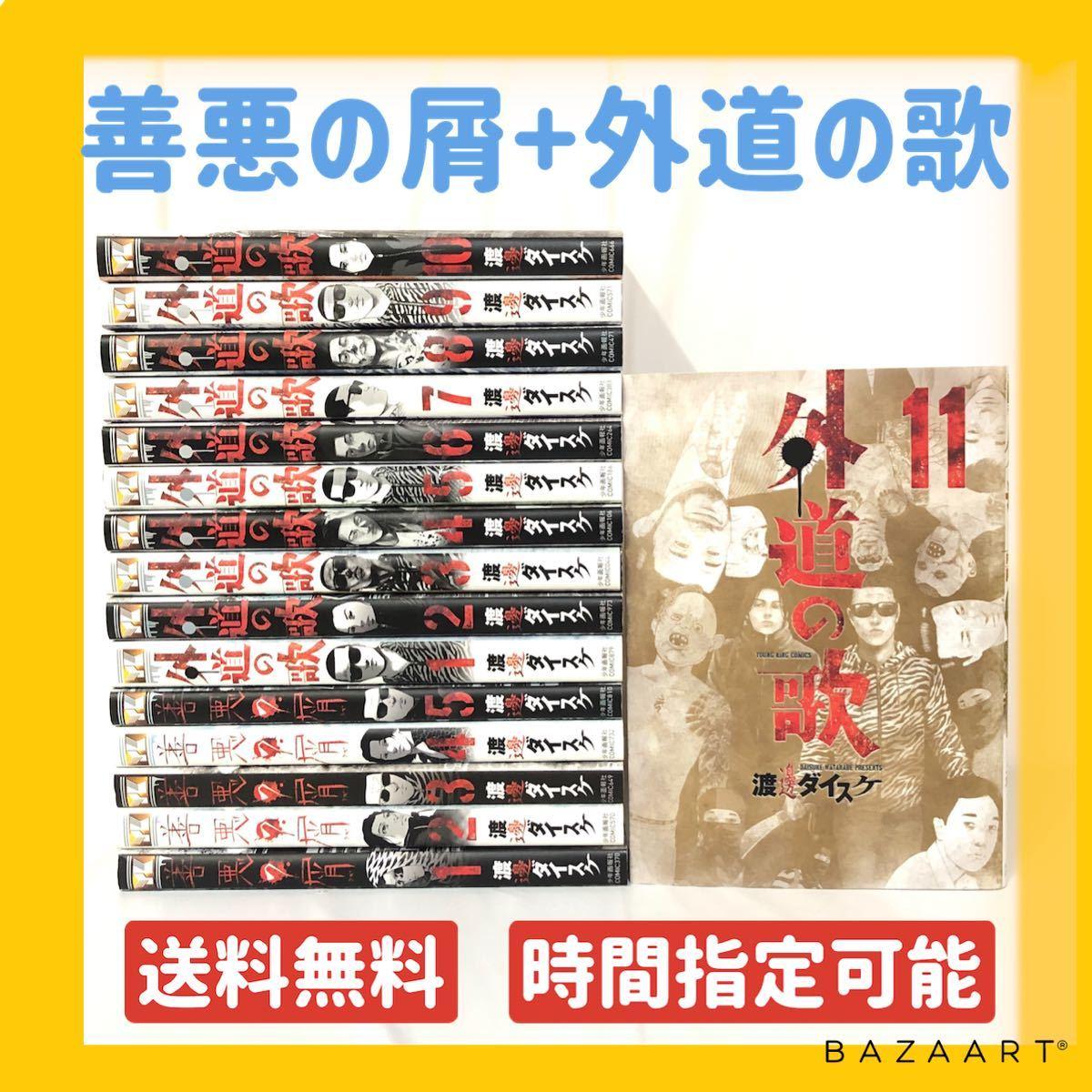 【送料無料】善悪の屑 1~5巻 全巻完結 + 外道の歌 1~11巻 既巻 全巻