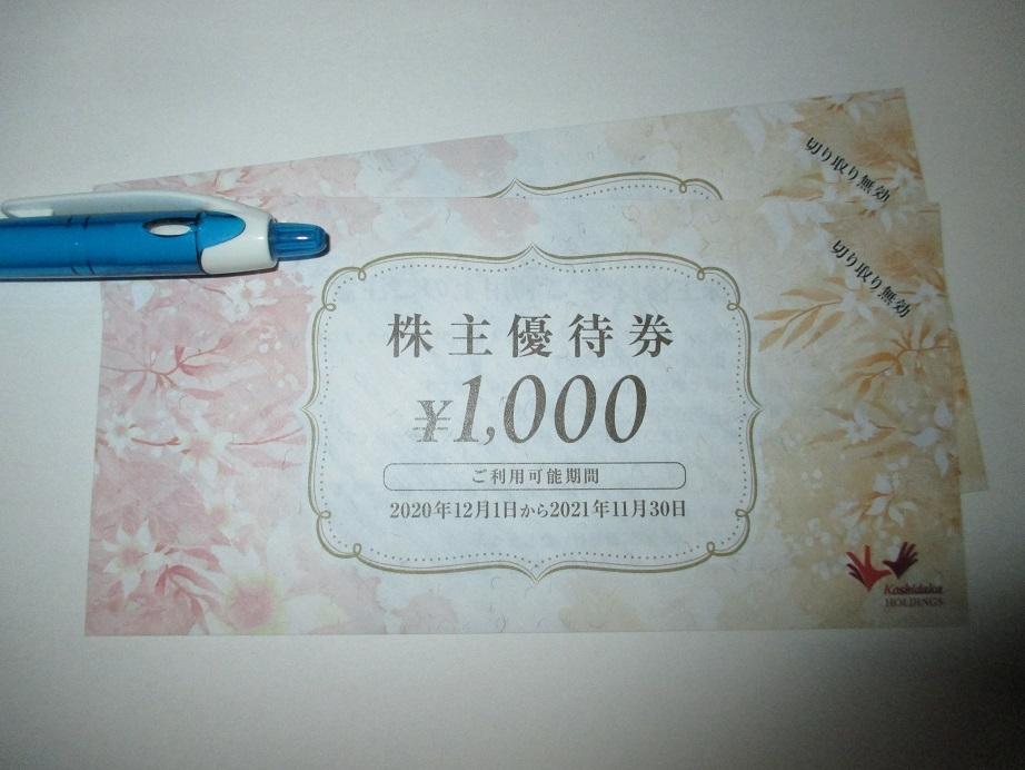 【送料無料】 コシダカホールディングス 株主優待券 1000円券 2枚セット_画像1