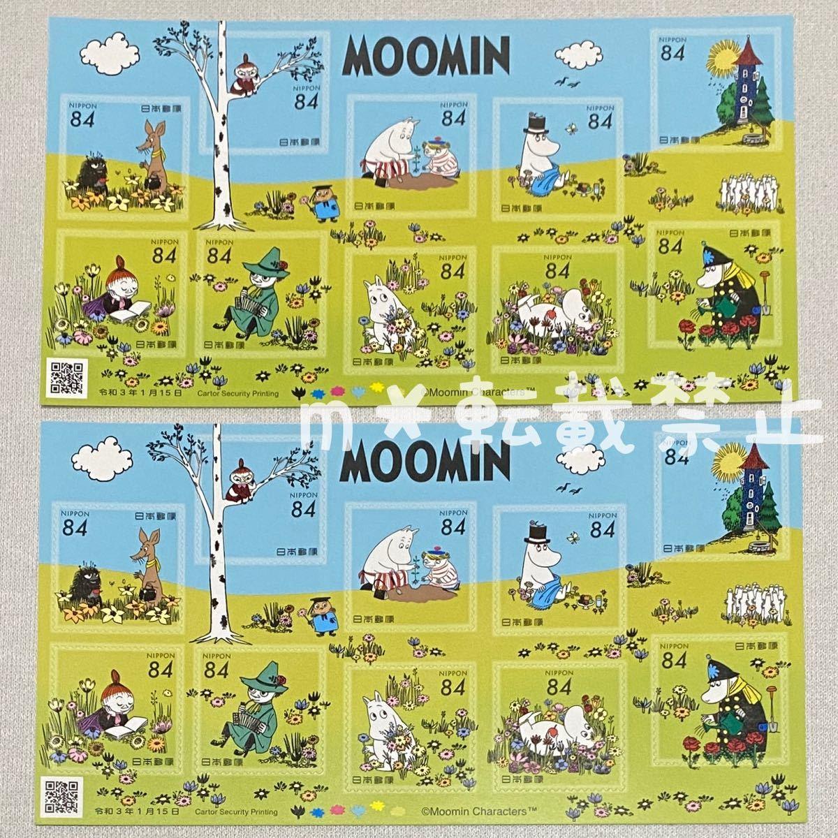 日本郵便 シール切手 84円 2シート グリーティング切手 シート ムーミン 未使用 コレクション 日本郵政公社
