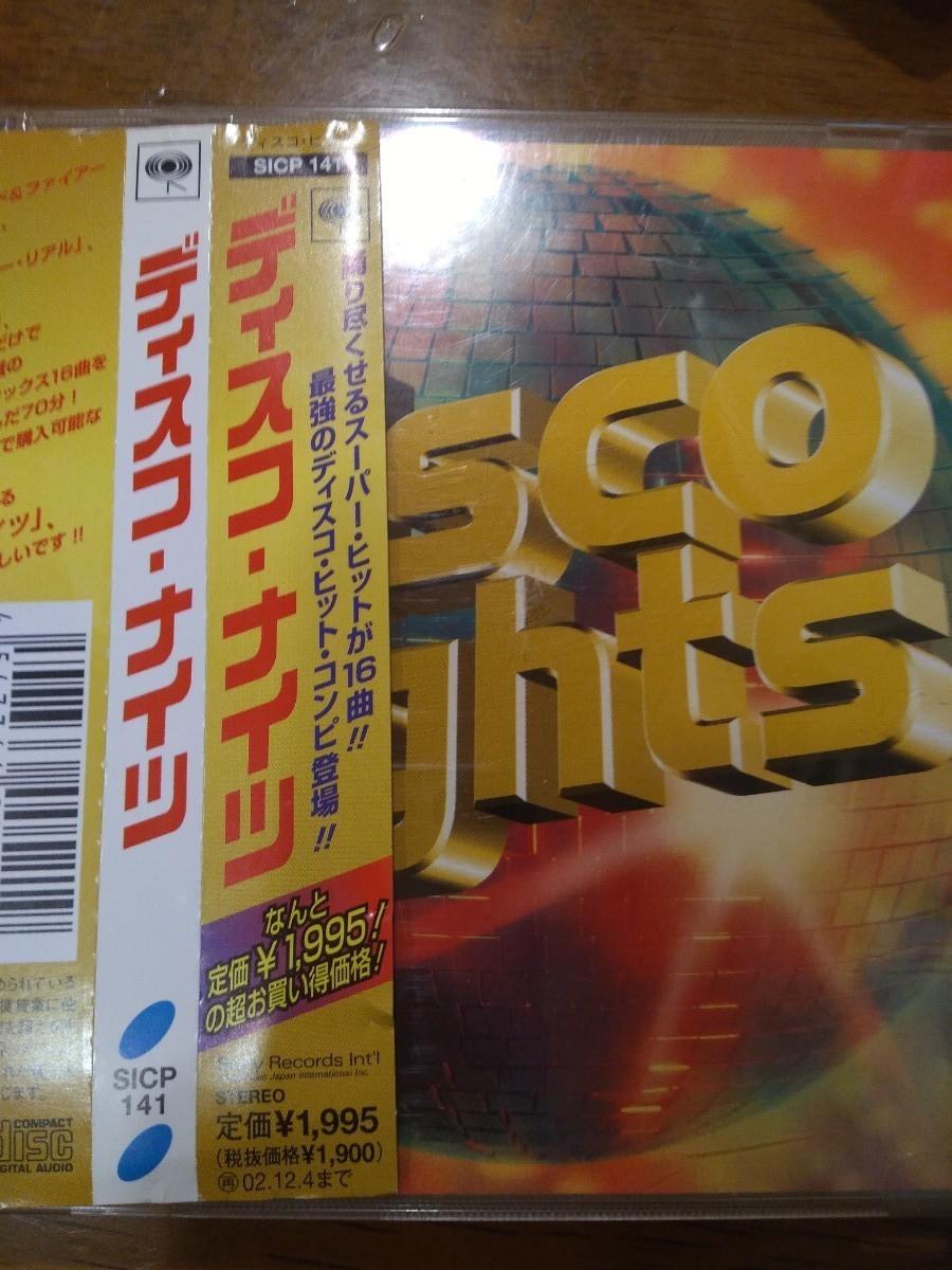 DISCO NIGHTS  クラシックソウルコンピ