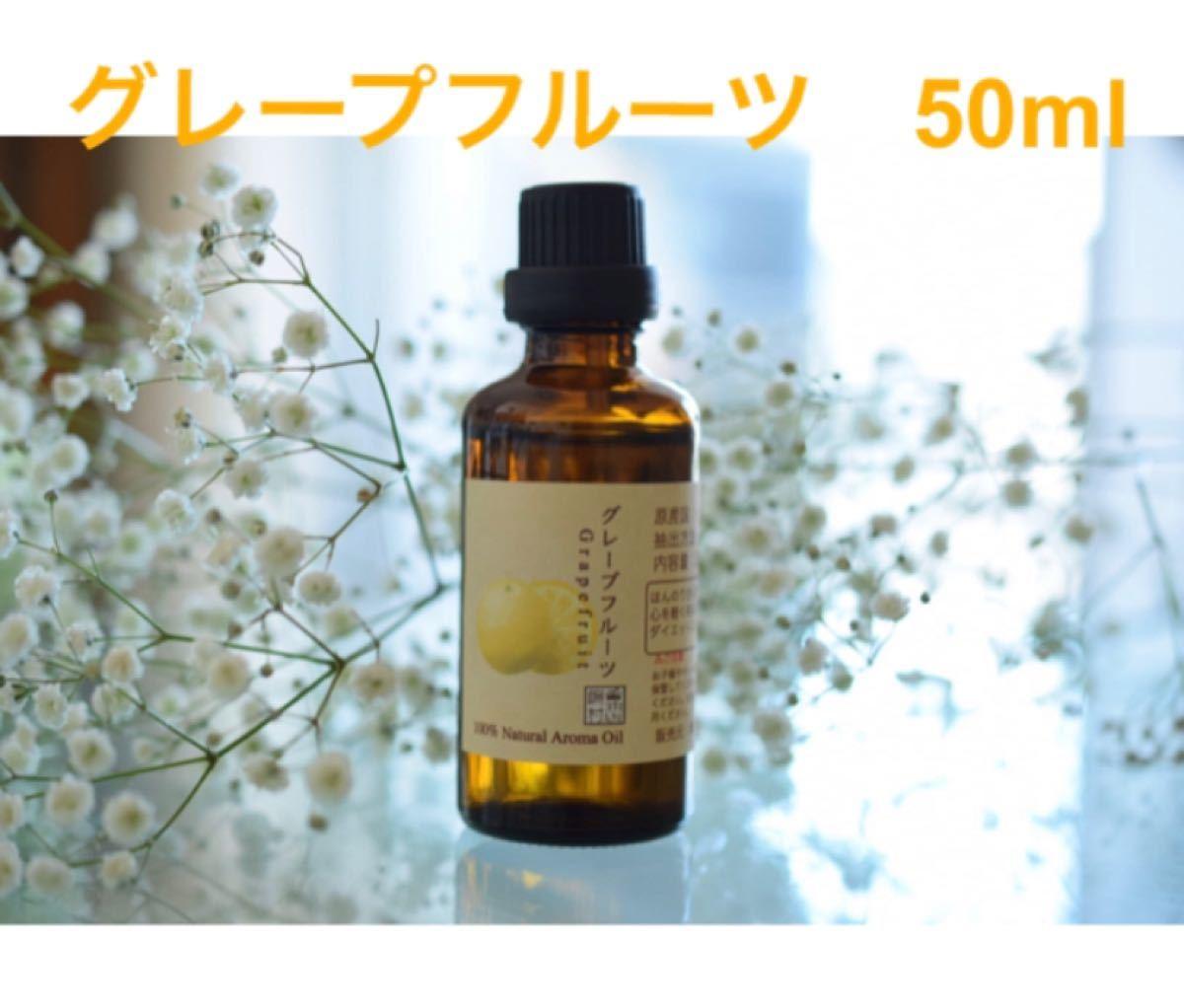 グレープフルーツ 50ml    アロマ用精油 エッセンシャルオイル
