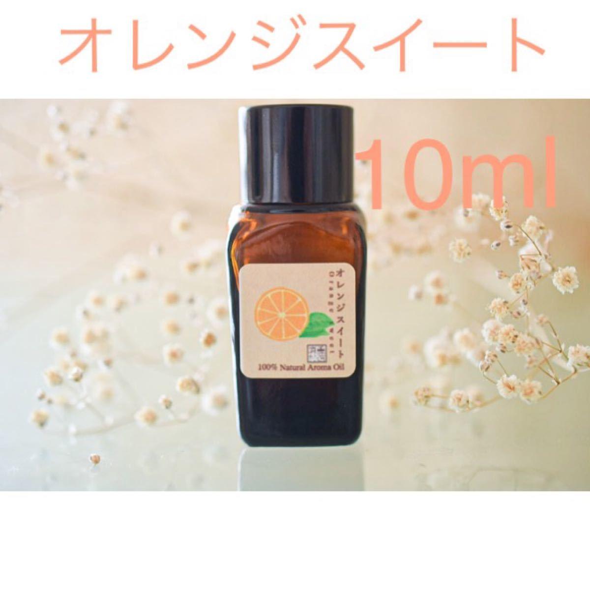 オレンジスイート 10ml  アロマ用精油 エッセンシャルオイル