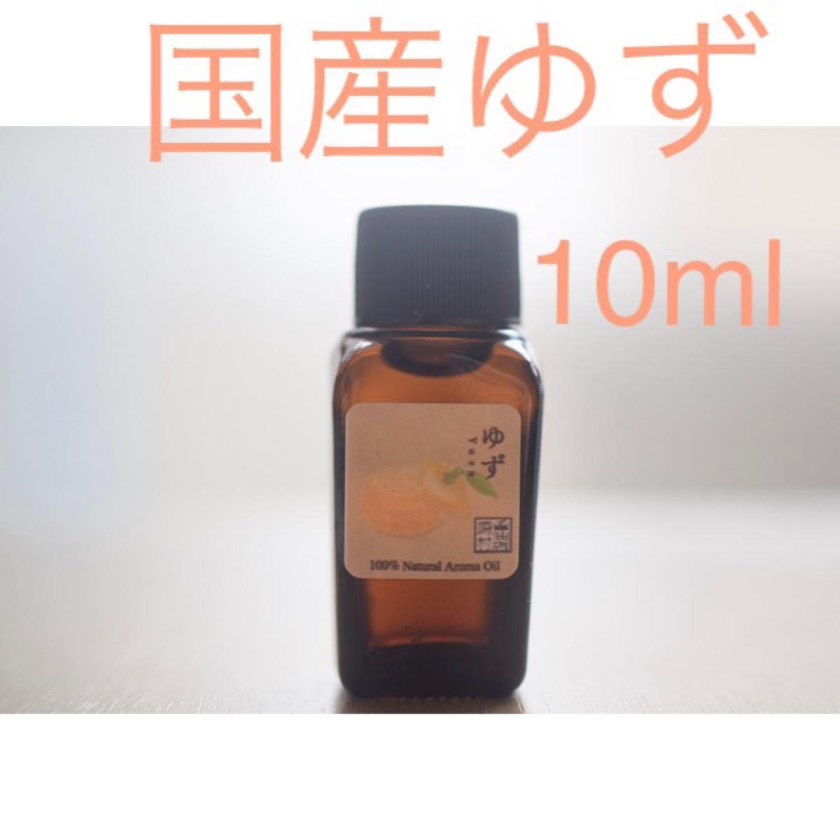 国産ゆず 10ml  アロマ用精油 エッセンシャルオイル