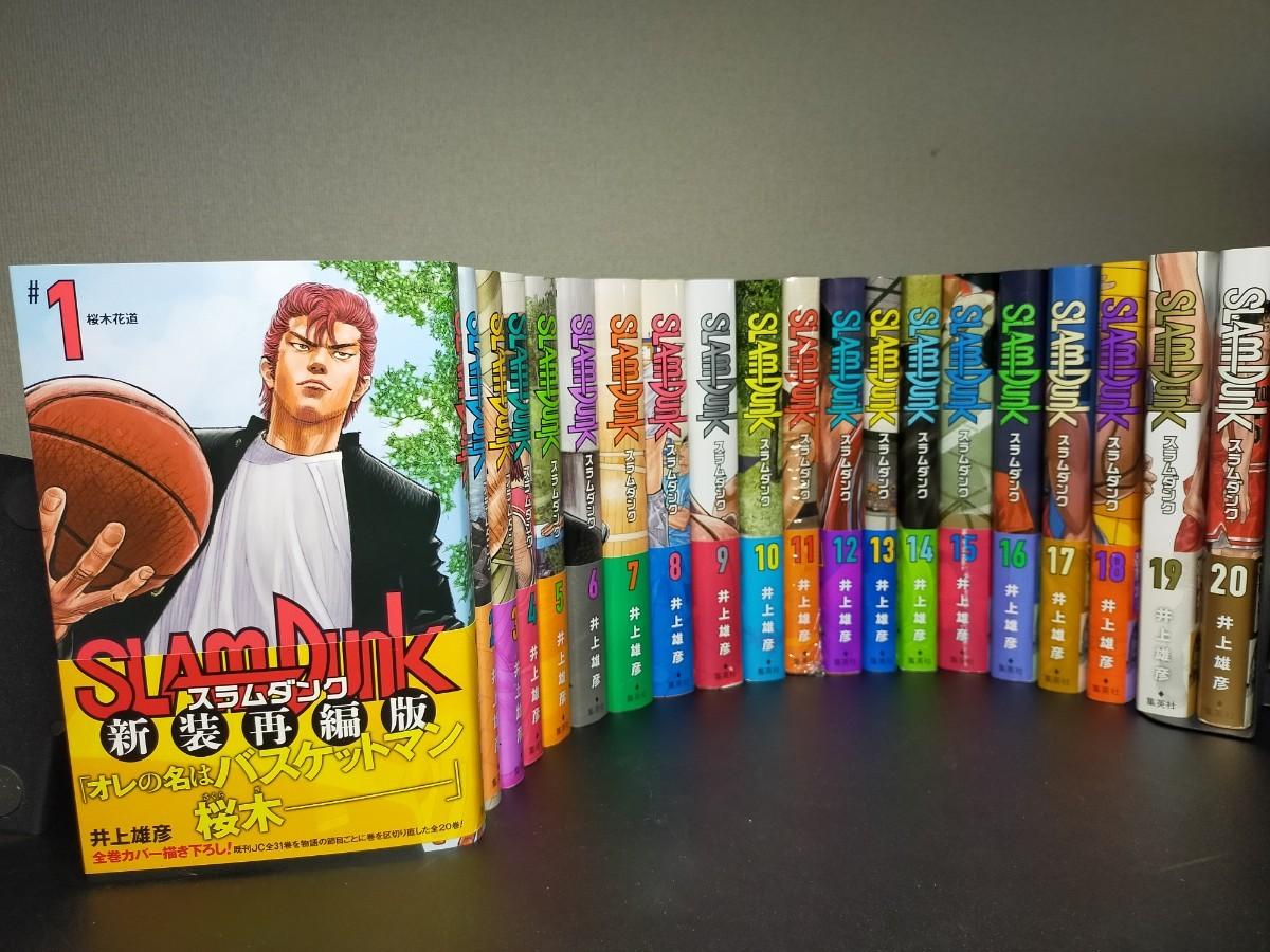 スラムダンク 全巻セット 新装再編版1~20巻 新品に近い 11巻のみ新品