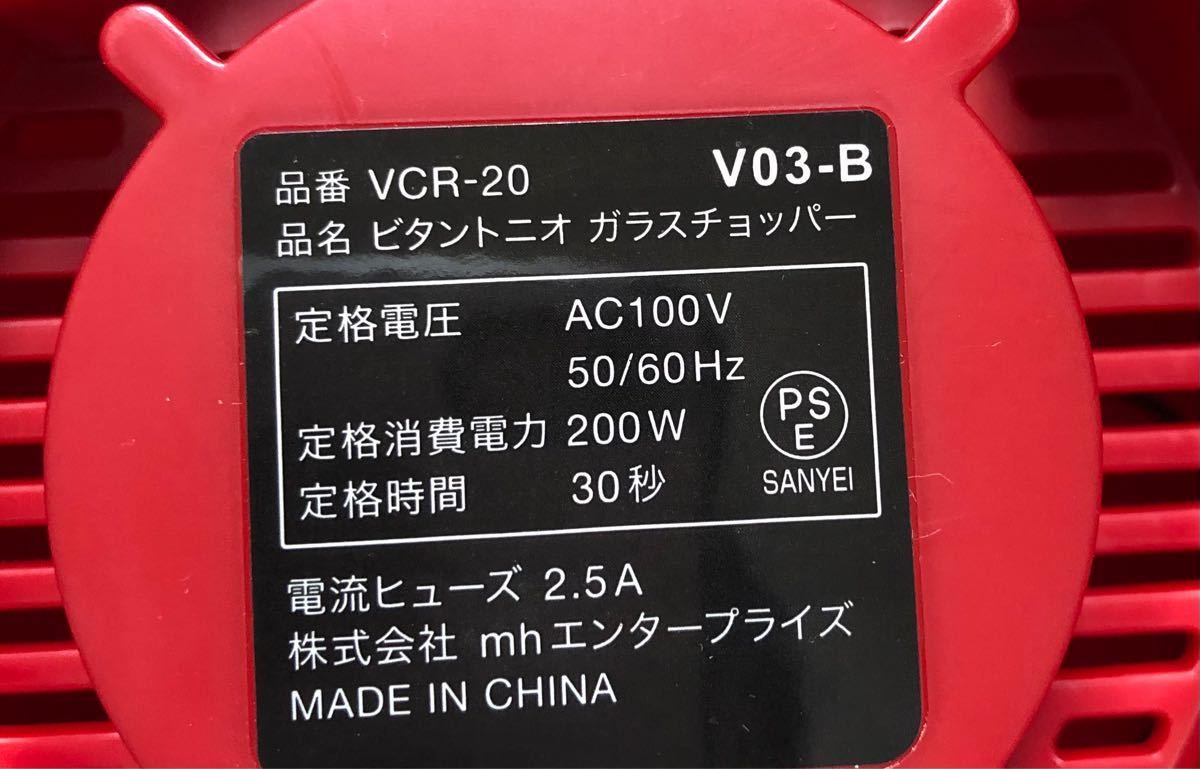 ビタントニオ Vitantonio VCR20 ガラスチョッパー フードプロセッサー