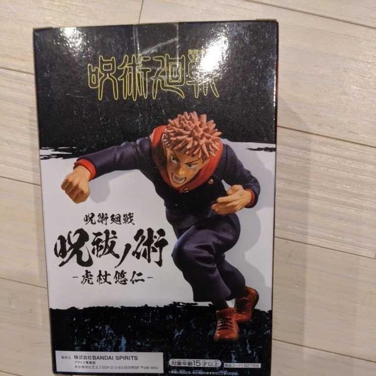 呪術廻戦★呪祓ノ術  虎杖悠仁 フィギュア_画像2