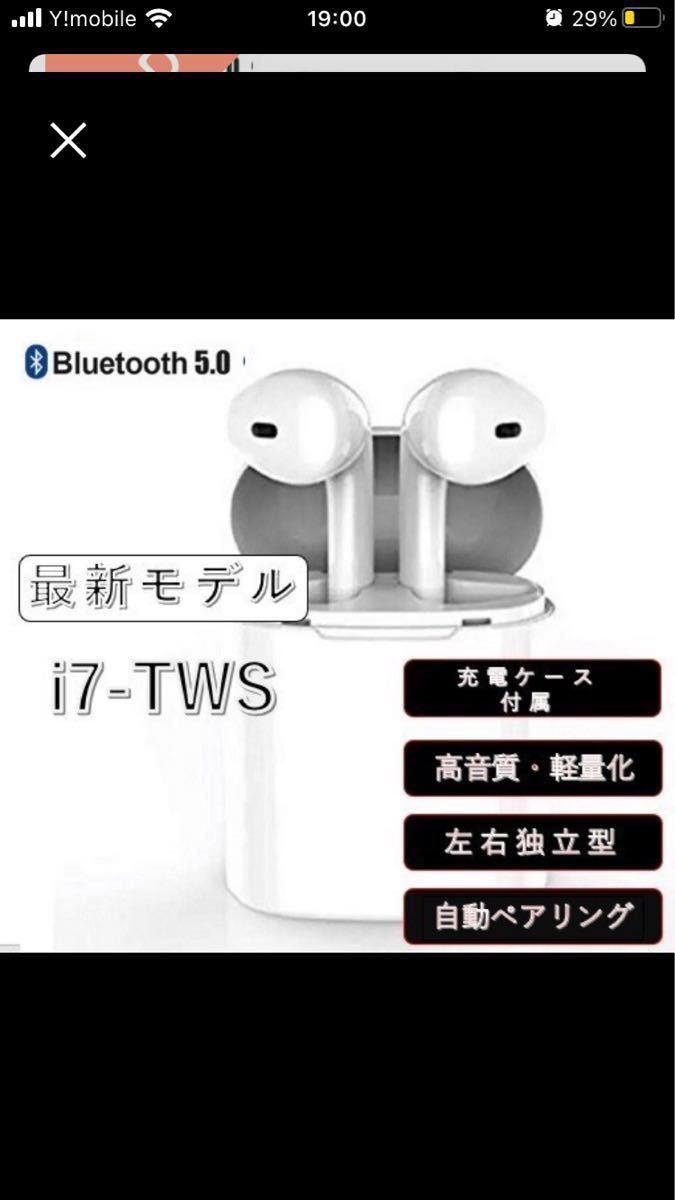 ワイヤレスイヤホン Bluetooth5.0 最安値