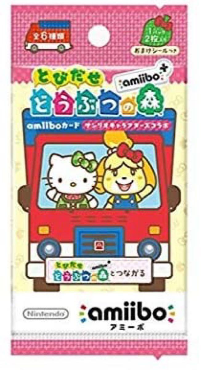 『とびだせ どうぶつの森 amiibo+』amiiboカード サンリオキャラクターズコラボ 15個