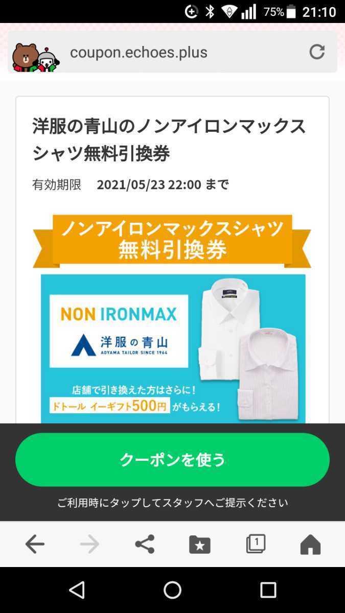 洋服の青山 ノン アイロンマックス シャツ 引換券 男女対象 サイズ選択可 Yシャツ クーポン NON IRONMAX ギフト_画像1