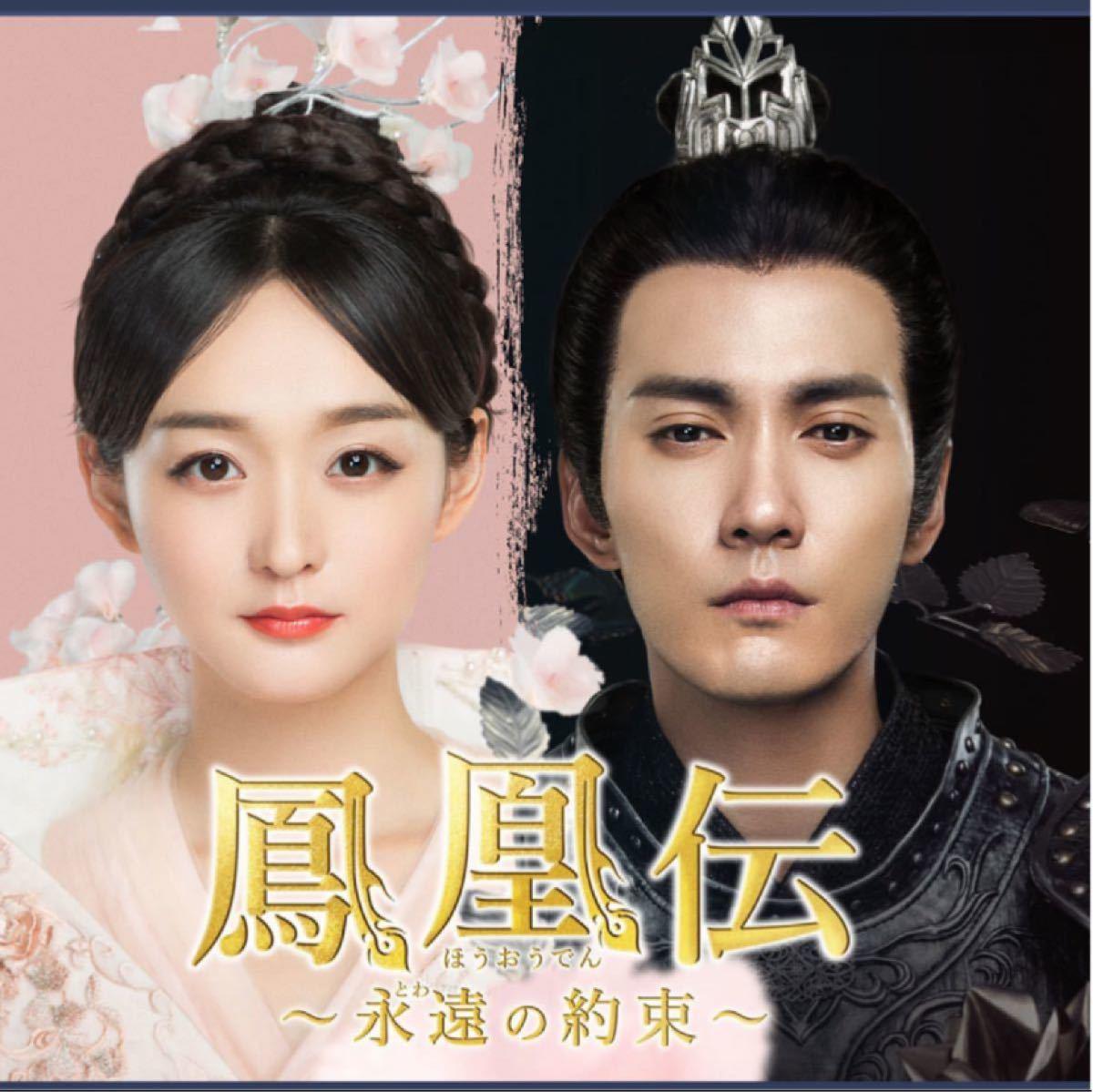 中国ドラマ  鳳凰伝 永遠(とわ)の約束【Blu-ray】