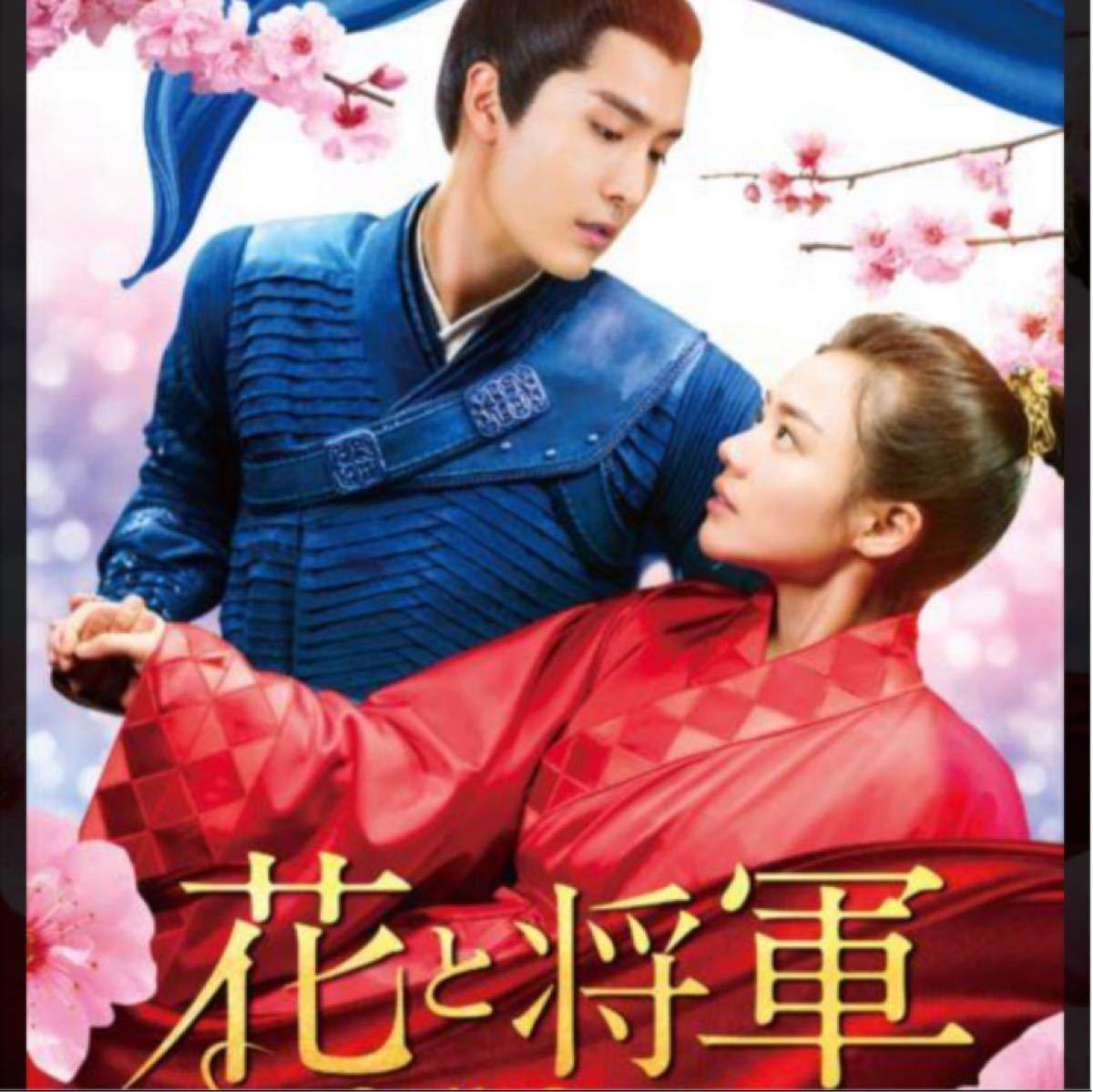 中国ドラマ 花と将軍 【Blu-ray】