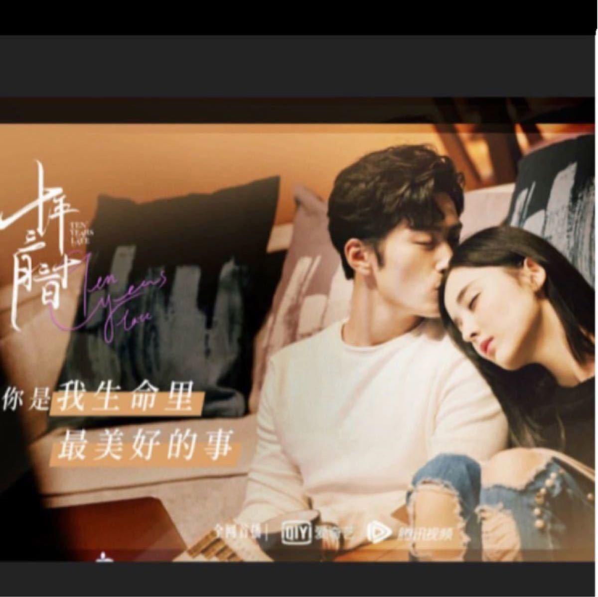 中国ドラマ 十年三月三十日 【Blu-ray】