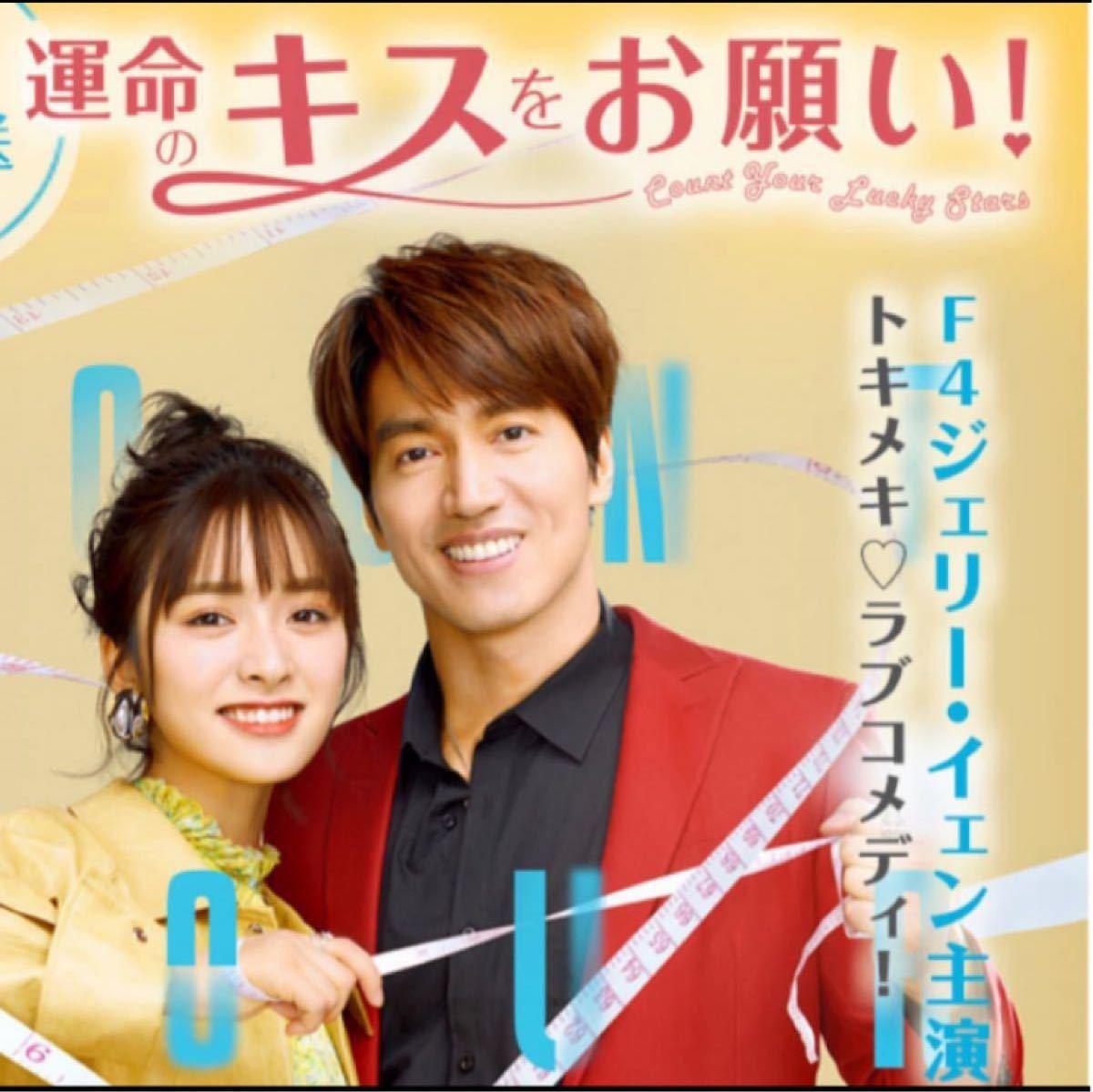 中国ドラマ 運命のキスをお願い【Blu-ray】