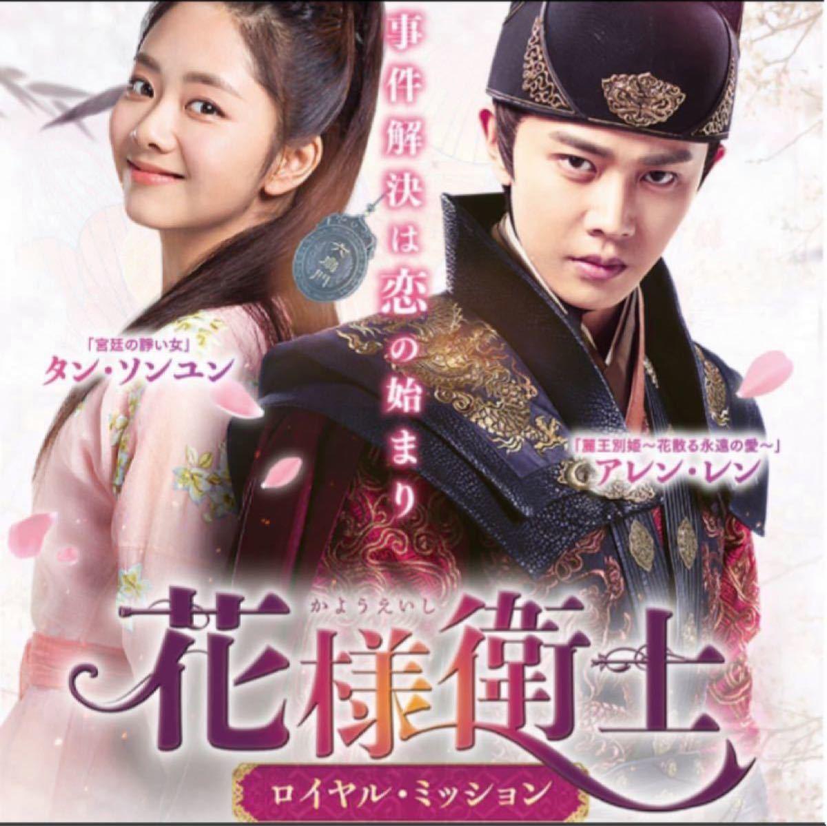 中国ドラマ 花様衛士 【Blu-ray】