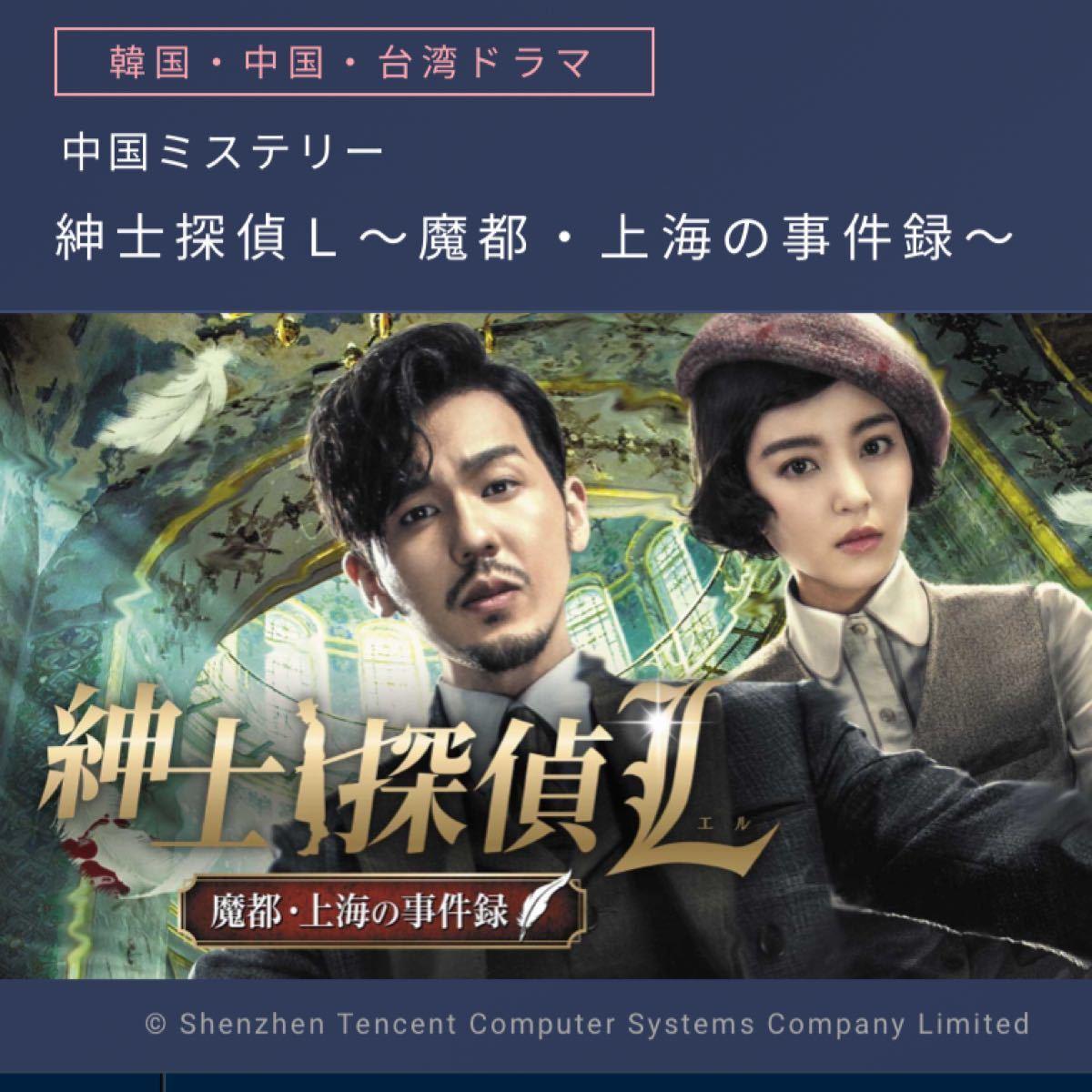 中国ドラマ 紳士探偵L〜魔都・上海の事件録〜【Blu-ray】