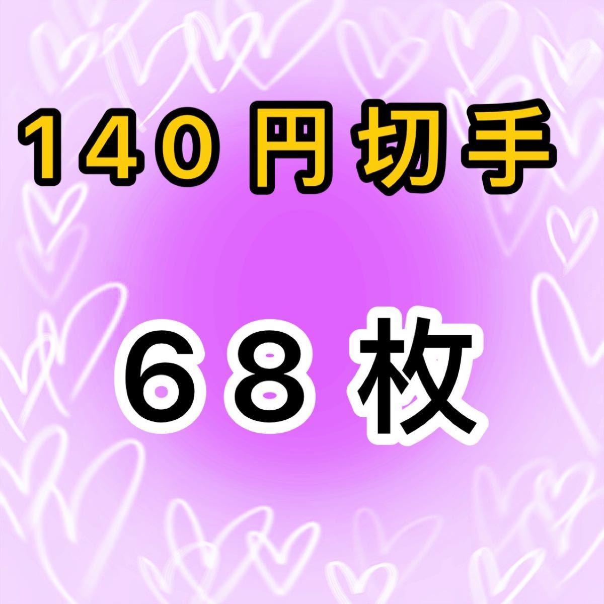 切手シート、1シートが140円×68枚で9520円分