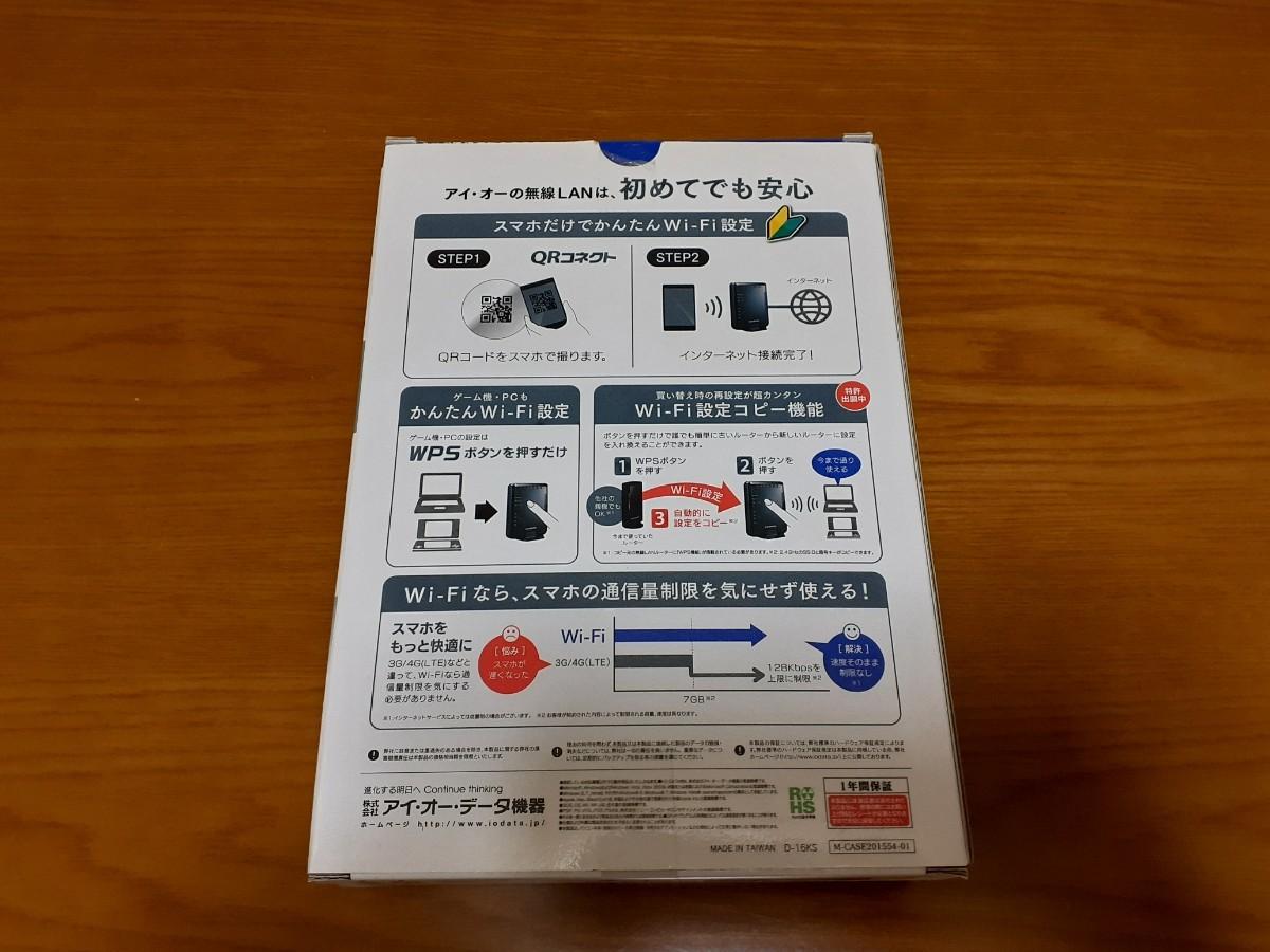 無線LANルーター I-O DATA WN-G300R3 親機