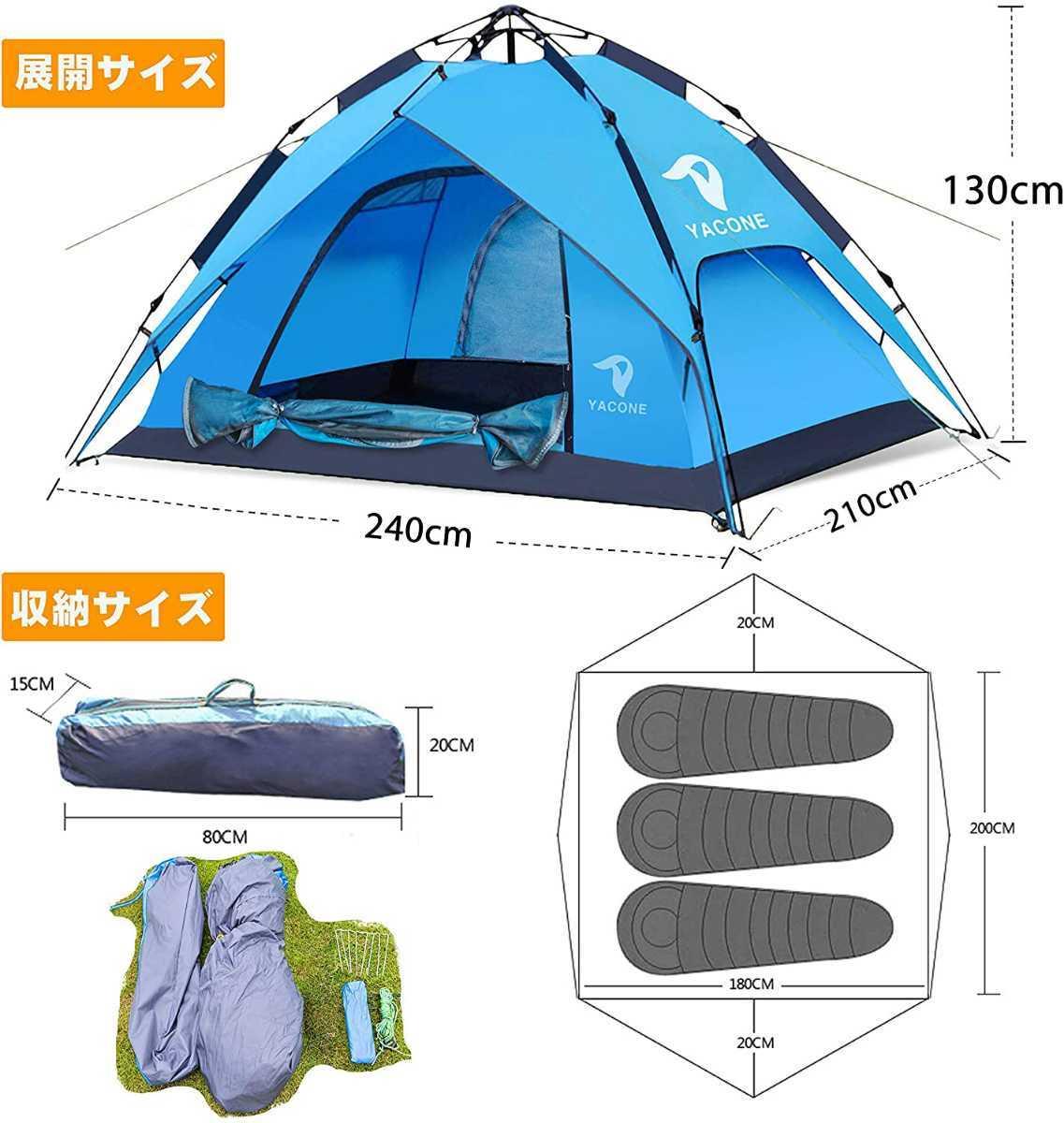 ブルー YACONE テント 3~4人用 ワンタッチテント 二重層 ワンタッチ2WAY テント 設営簡単 uvカット加工 防風防水 折りたたみ 超軽量 防災用
